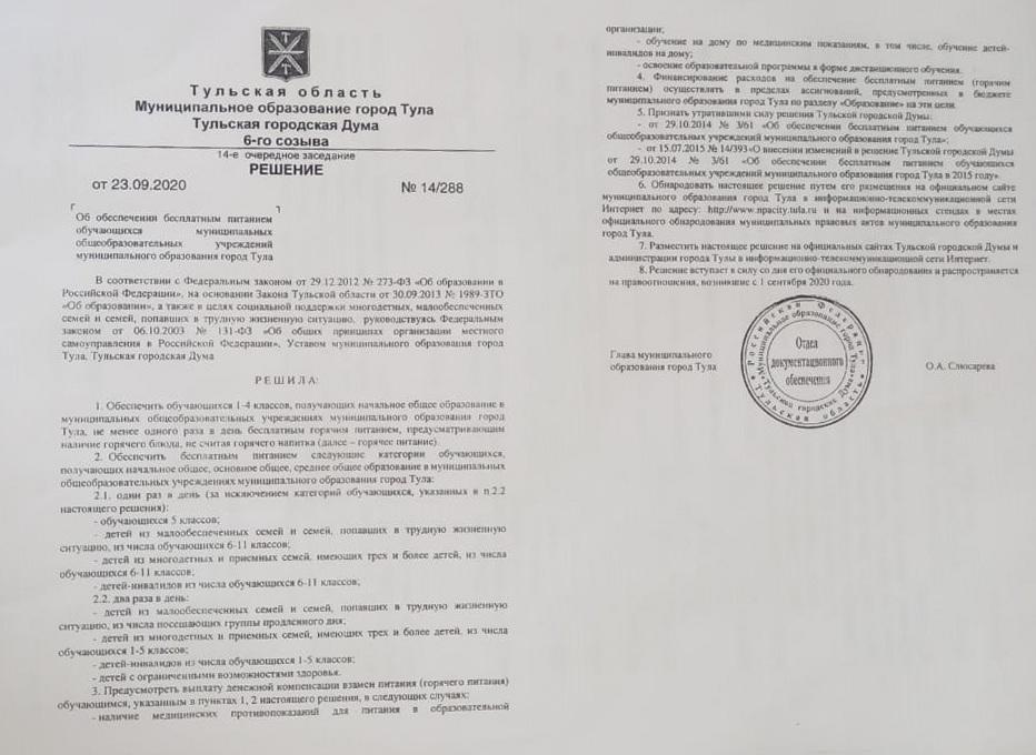 Решение Тульской городской Думы_14-288_23.09.2020