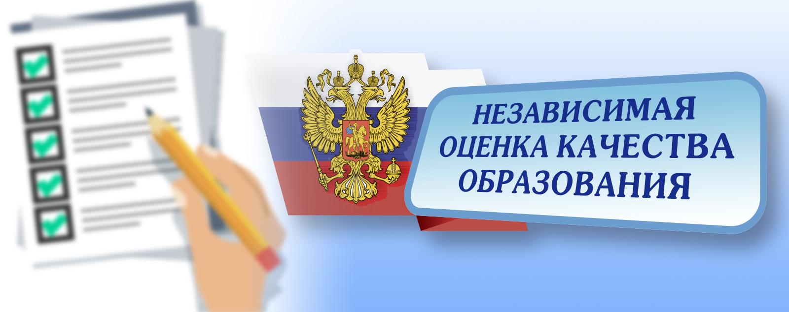 Независимая система оценки качества образования — Официальный сайт ...