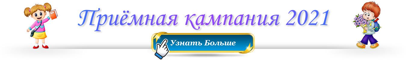priem2021