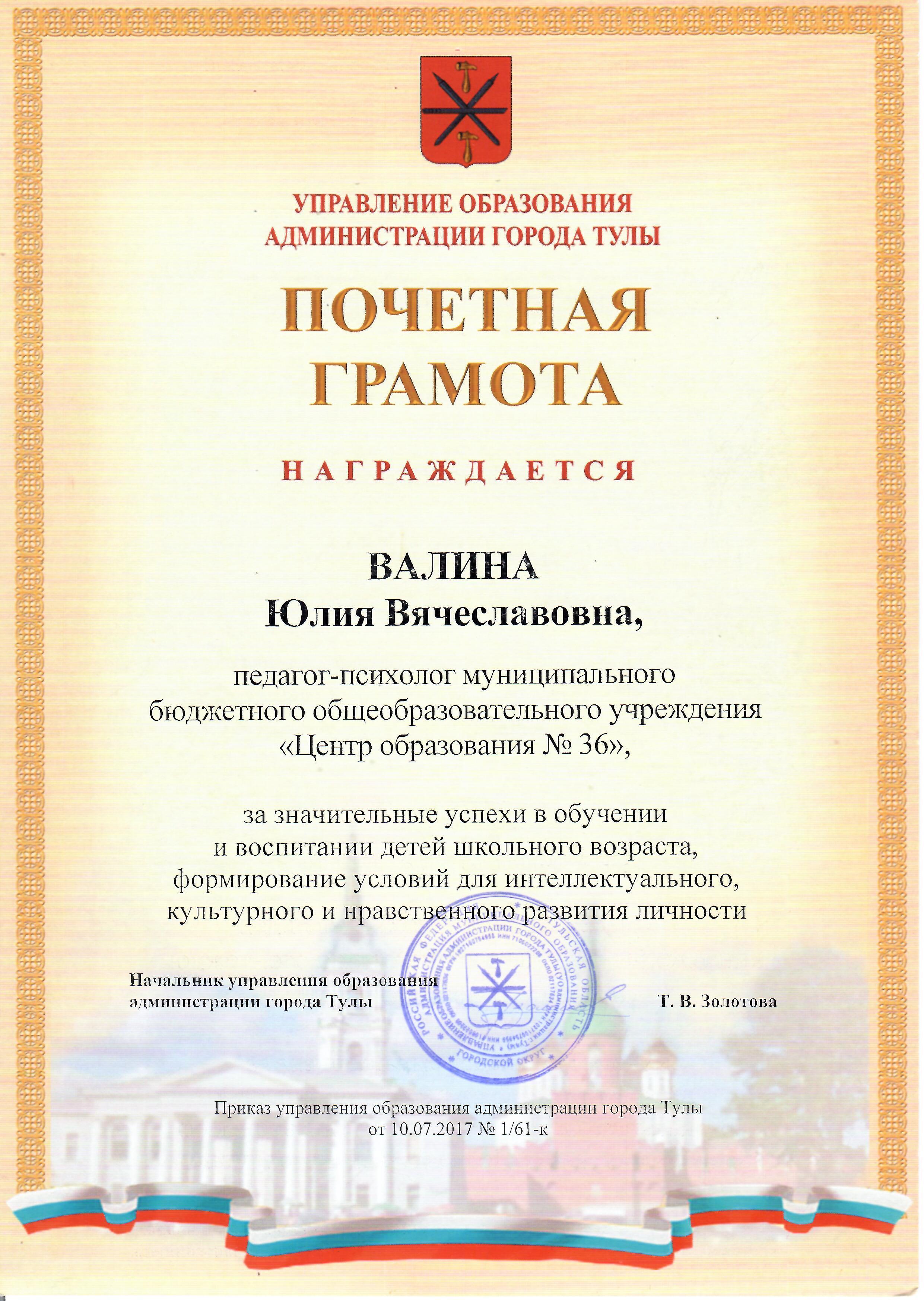 Грамота УО Валиной Ю.В.