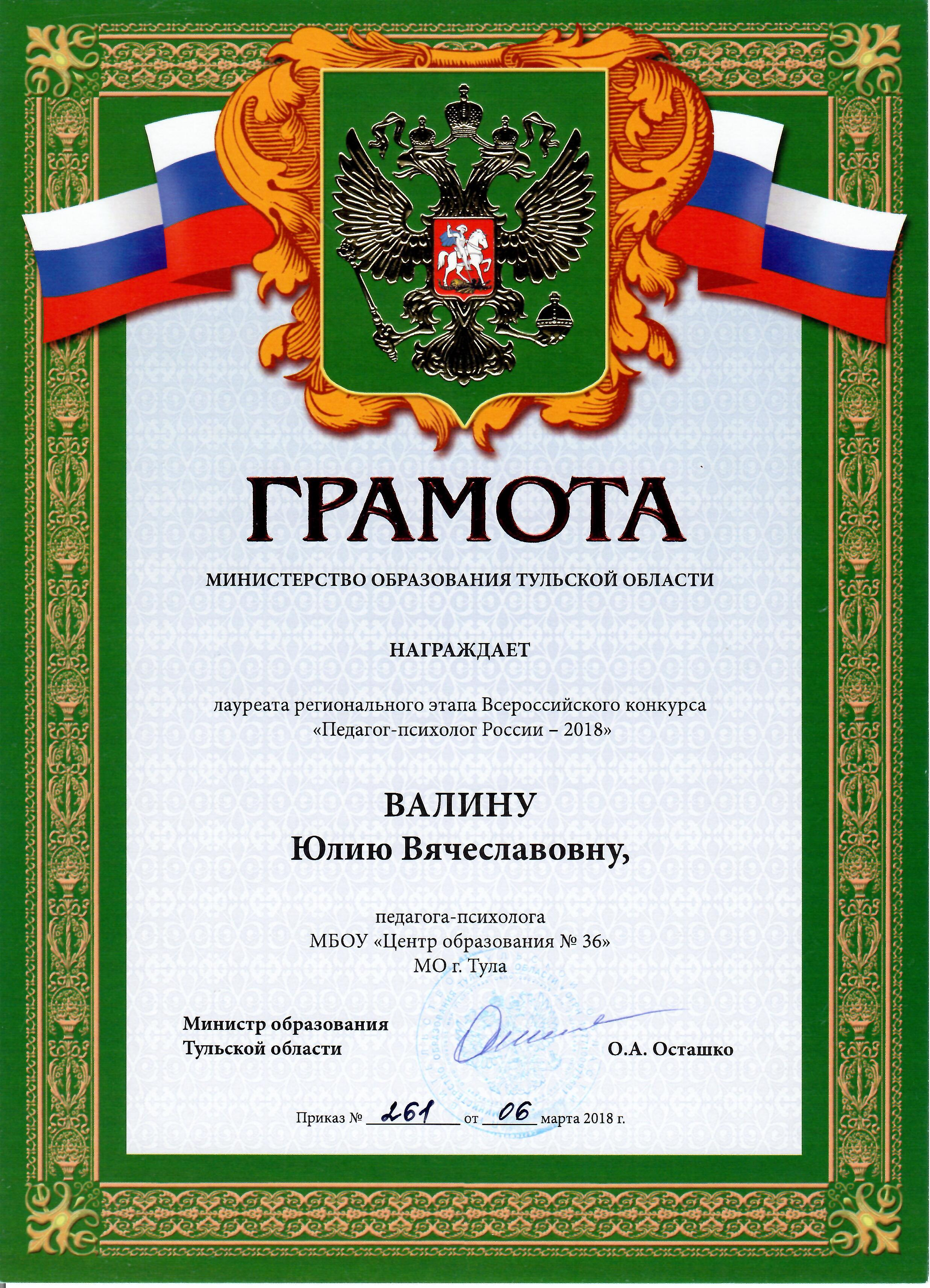 Грамота лауреата Валиной Ю.В.