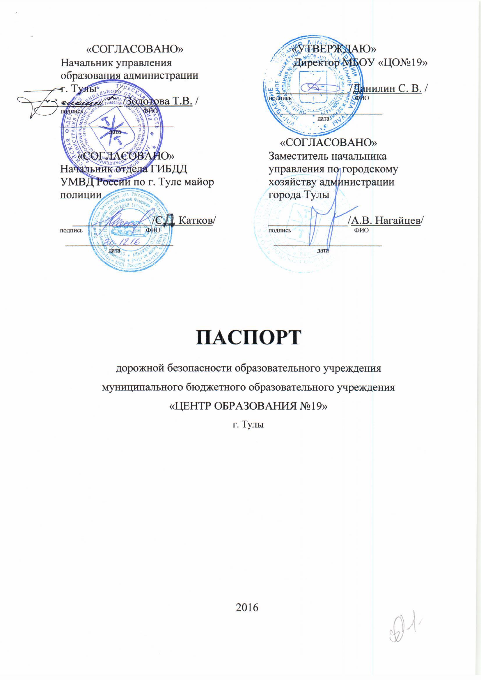 Паспорт 1 лист дорожной 001
