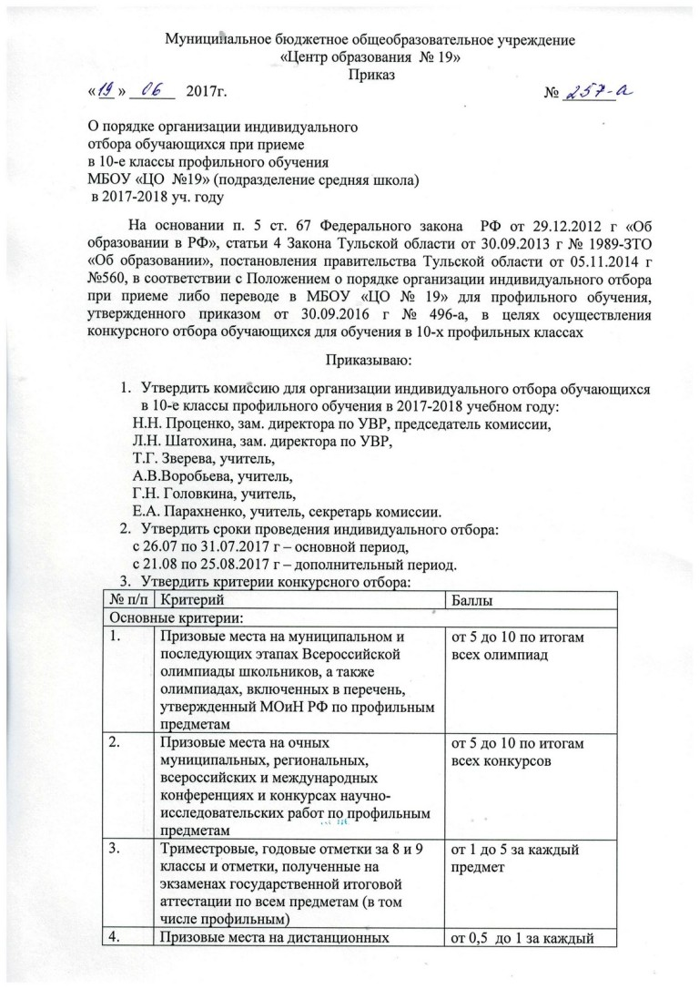 Заявление на аттестацию педагога - К аттестации