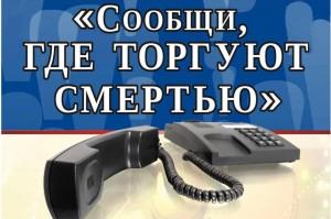 soobshchi_listovka