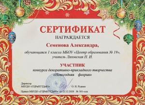 Семенова Александра